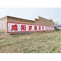 宁夏农村标语广告联手宁夏农村墙体广告