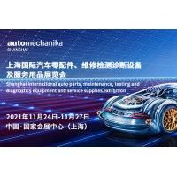 2021上海国际汽车零配件、维修检测诊断设备及服务用品展览会
