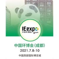 2021第三届中国环博会成都展_水展_大气展_环境展