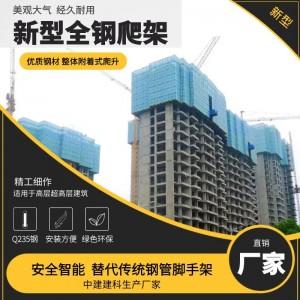建筑爬升架厂家,新型全钢爬架可购买可租赁