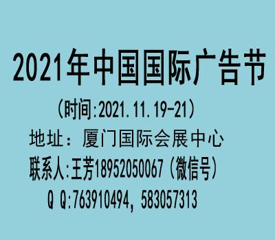 300-303广告节中国.400-350