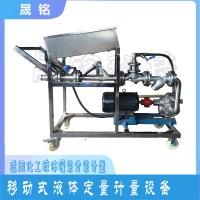 液体原料自动定量装桶计量系统