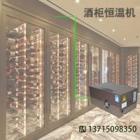 供应酒柜恒温一体机 红酒柜制冷机 不锈钢实木酒柜专用空调设备