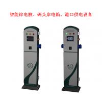 智能交流扫码单相岸电桩 码头供电桩厂家 港口岸电箱安装