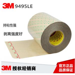 大冶3M9469  3M9473 3M4914-15胶带供应