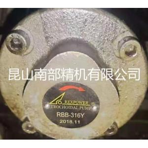 RBB-316Y油泵REXPOWER厂家