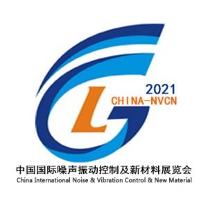 2021第六届中国上海国际噪声控制及声学材料展览会