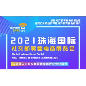 2021珠海国际社交新零售电商展览会
