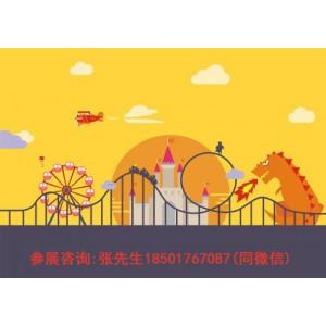 2021中国上海国际主题公园、儿童乐园及游乐设施展览会