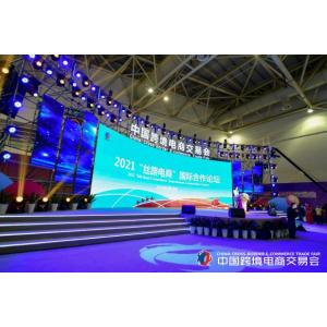 2022中国跨境电商产品博览会|中国跨境电商交易会