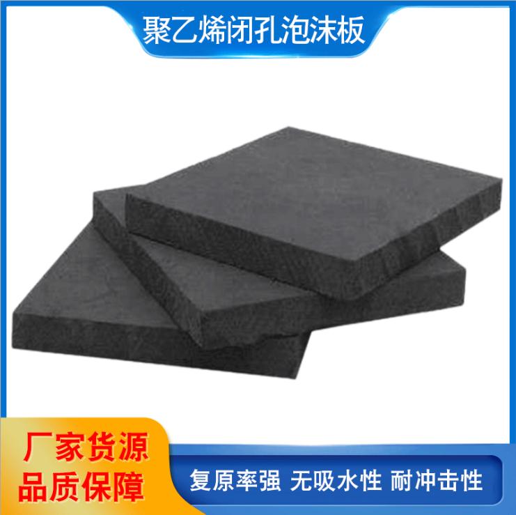 四川聚乙烯闭孔泡沫板成都PE聚乙烯闭孔泡沫板选成都水工橡胶